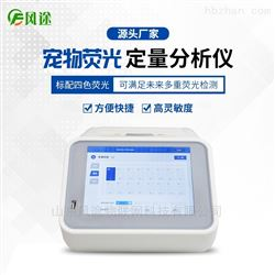FT-CW16宠物荧光分析仪