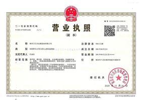 南京兰江营业执照