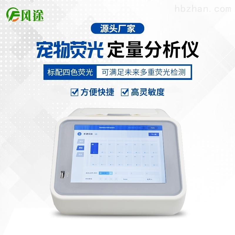 宠物荧光分析仪