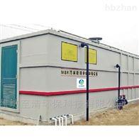 多用途MBR—体化污水处理设备