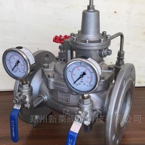 200X-16P水力不锈钢先导式可调减压阀