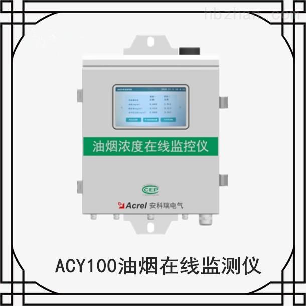餐饮油烟排放监测 油烟浓度监测仪