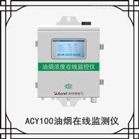 油煙實時在線監測系統 油煙濃度監測儀