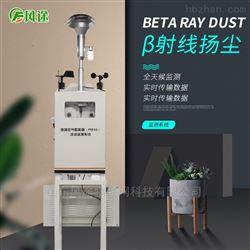 FT--YC01贝塔射线扬尘监测设备厂家
