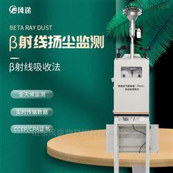 FT--YC01贝塔扬尘监测器