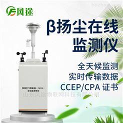 FT-YC01贝塔射线扬尘监测设备厂家