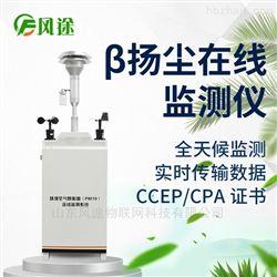 FT--YC01贝塔射线扬尘在线监测设备