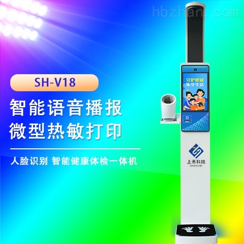 <strong><strong><strong><strong><strong><strong><strong><strong><strong>多功能身高体重血压一体机</strong></strong></strong></strong></strong></strong></strong></strong></strong>