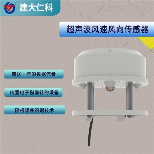 建大仁科超声波风速风向仪变送器传感器