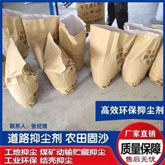 HB-106A铁路煤炭运输抑尘剂粘度检测