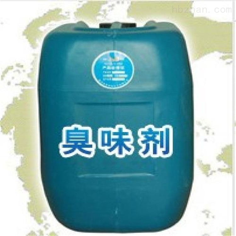 供热站防丢水臭味剂