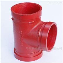 消防管件沟槽卡箍三通