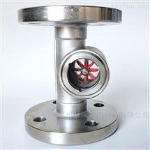 SG-YL41不锈钢水流叶轮视镜
