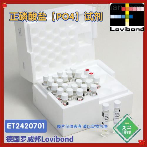 罗威邦lovibond磷酸盐试剂Reaction tube