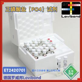 ET2420701德国罗威邦lovibond磷酸盐试剂Reaction tube