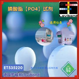 ET535220德国罗威邦lovibond磷酸酯试剂