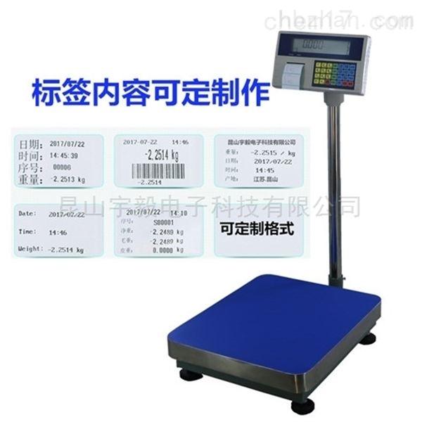 条码打印秤;不干胶标签打印电子秤