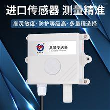 RS-O3-*建大仁科工业有害气体检测臭氧传感器