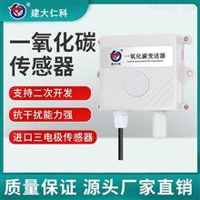 RS-CO-*建大仁科 一氧化碳传感器抗干扰能力强