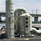 工厂酸碱废气处理设备