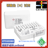 ET535580/ET535580D德国罗威邦lovibond硝酸盐试剂
