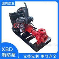 XBD80-65-160柴油机消防泵