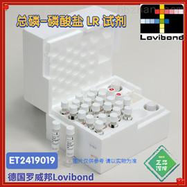 ET2419019罗威邦lovibond总磷-磷酸盐试剂Phosphat-101、102、103