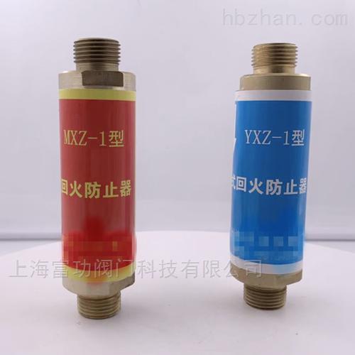 燃气干式回火防止器 MXZ-1