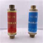 氧气干式回火防止器 YXZ-1