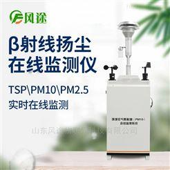 FT-YC01贝塔射线扬尘在线监测设备