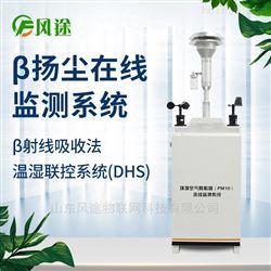 FT-YC01三项扬尘噪声监测仪型号