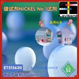 ET515630德国罗威邦lovibond镍试剂NICKEL No.一