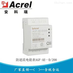 AGF-AE-D/200光伏防逆流监测电表  UL认证