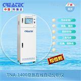 TNA-1400总氮在线分析仪