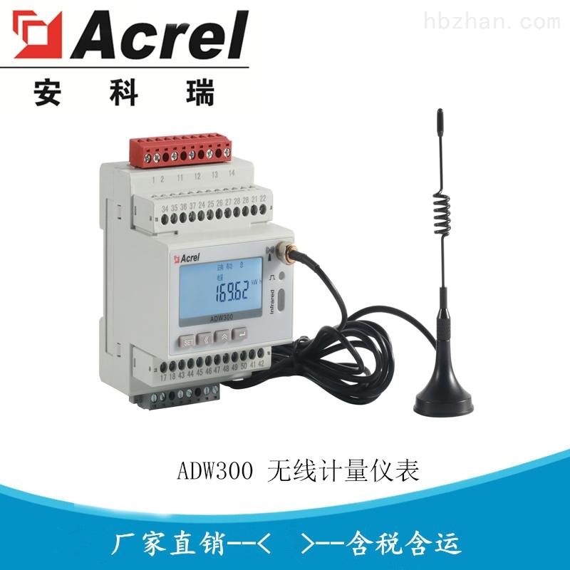 ADW300无线NB物联网电表