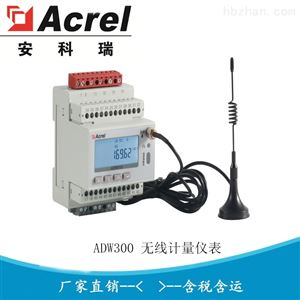 ADW300-NBADW300无线NB物联网电表