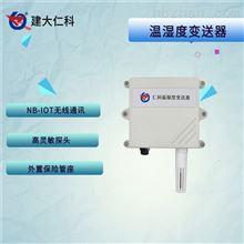 RS-WS-NB-2建大仁科环境气象监测物联网温湿度传感器