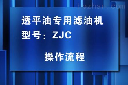ZJC汽轮机油真空滤油机操作步骤