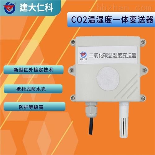 建大仁科 二氧化碳温湿度一体变送器