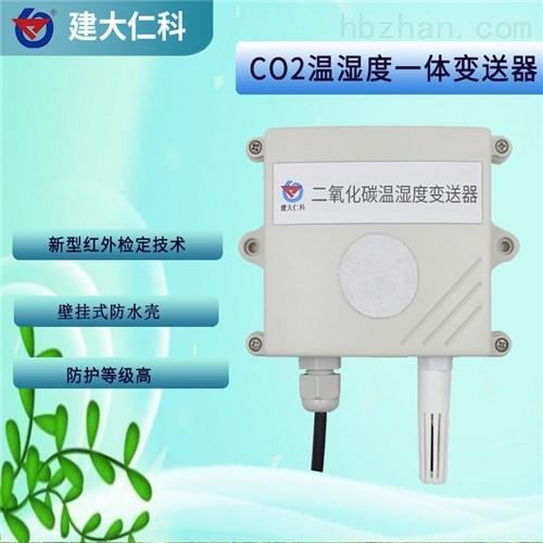 建大仁科 二氧化碳传感器农业温湿度
