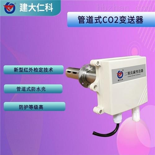建大仁科管道二氧化碳传感器厂家供应