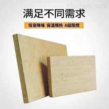 内墙隔音岩棉板外墙岩棉保温板