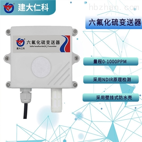 建大仁科 六氟化硫传感器电力工业监测