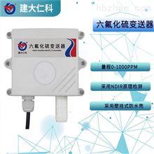 RS-SF6-N01-*建大仁科 六氟化硫传感器电力工业监测