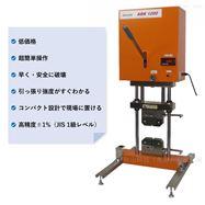 ABK1200拉伸测试仪
