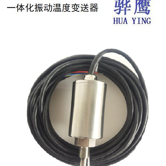 YD9230 振动温度传感器