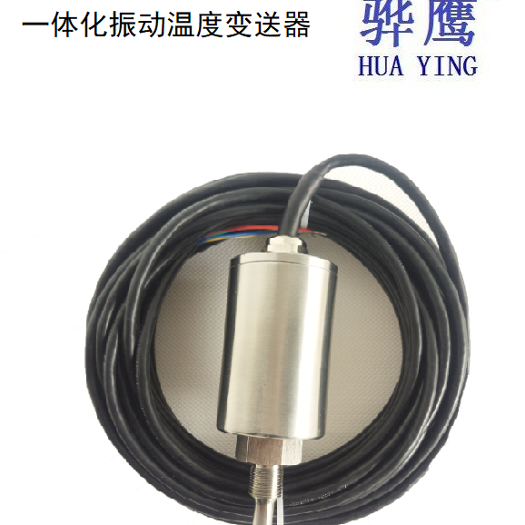 JX73AT一体化振动温度变送器