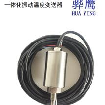 一体化振动温度变送器上海骅鹰自动化仪表