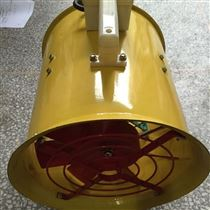 BSFT-400/380V 0.75KW手提式防爆轴流风机