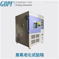 静态|全自动|橡胶臭氧老化试验箱OCY-150J